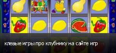 клевые игры про клубнику на сайте игр