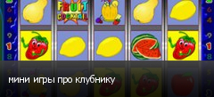 мини игры про клубнику