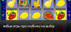 любые игры про клубнику на выбор