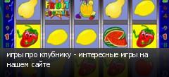 игры про клубнику - интересные игры на нашем сайте