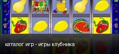 каталог игр - игры клубника