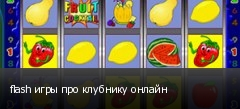 flash игры про клубнику онлайн