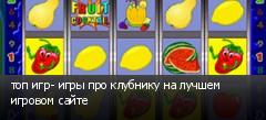 топ игр- игры про клубнику на лучшем игровом сайте