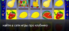 найти в сети игры про клубнику