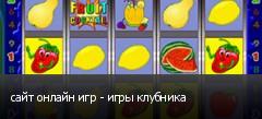 сайт онлайн игр - игры клубника