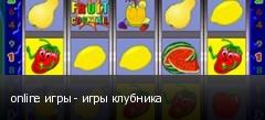 online игры - игры клубника
