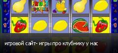 игровой сайт- игры про клубнику у нас