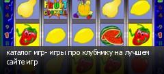 каталог игр- игры про клубнику на лучшем сайте игр