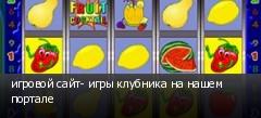 игровой сайт- игры клубника на нашем портале