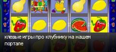 клевые игры про клубнику на нашем портале
