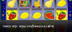 поиск игр- игры клубника на сайте