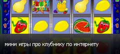 мини игры про клубнику по интернету