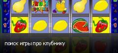 поиск игры про клубнику