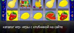 каталог игр- игры с клубникой на сайте