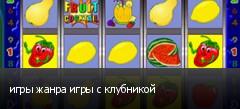 игры жанра игры с клубникой