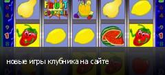 новые игры клубника на сайте