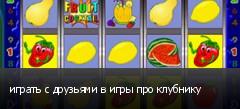играть с друзьями в игры про клубнику