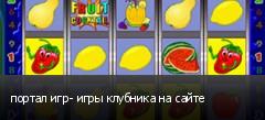 портал игр- игры клубника на сайте