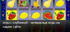 игры с клубникой - интересные игры на нашем сайте