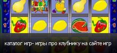 каталог игр- игры про клубнику на сайте игр