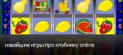 новейшие игры про клубнику online