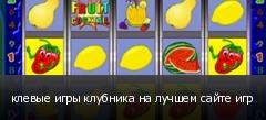 клевые игры клубника на лучшем сайте игр