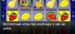бесплатные игры про клубнику у нас на сайте