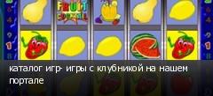 каталог игр- игры с клубникой на нашем портале