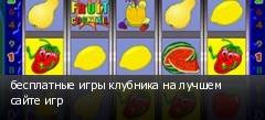 бесплатные игры клубника на лучшем сайте игр