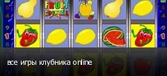 все игры клубника online