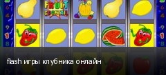 flash игры клубника онлайн