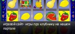 игровой сайт- игры про клубнику на нашем портале