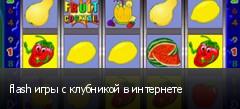 flash игры с клубникой в интернете
