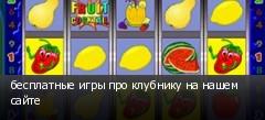 бесплатные игры про клубнику на нашем сайте
