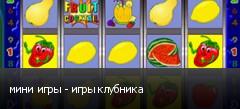 мини игры - игры клубника