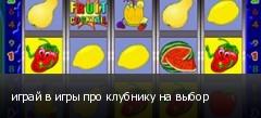 играй в игры про клубнику на выбор