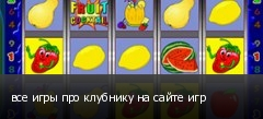 все игры про клубнику на сайте игр