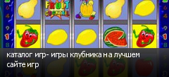 каталог игр- игры клубника на лучшем сайте игр