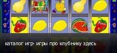 каталог игр- игры про клубнику здесь