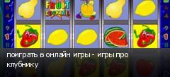 поиграть в онлайн игры - игры про клубнику