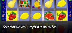 бесплатные игры клубника на выбор