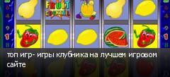 топ игр- игры клубника на лучшем игровом сайте