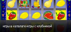 игры в каталоге игры с клубникой