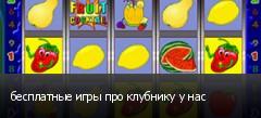 бесплатные игры про клубнику у нас