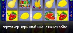 портал игр- игры клубника на нашем сайте