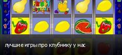 лучшие игры про клубнику у нас