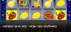 каталог всех игр - игры про клубнику