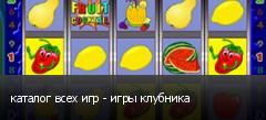 каталог всех игр - игры клубника