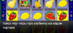 поиск игр- игры про клубнику на нашем портале