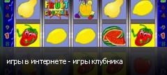 игры в интернете - игры клубника